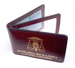 Обложка для удостоверения Фискальная служба України (с отделением для пропуска)