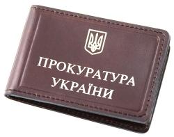 Обкладинка для посвідчення працівників Прокуратури (з додатковими відділеннями)